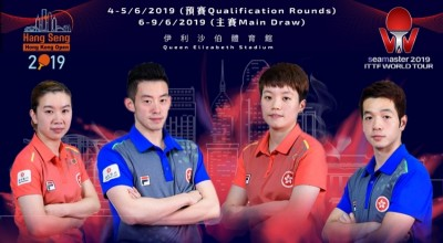 Hong Kong Open-2019. Анонс